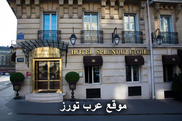 فندق سبلينديد إتوال باريس