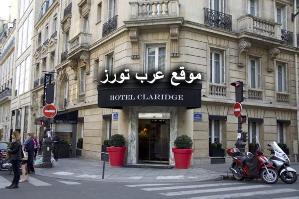 فندق كلاريدج باريس بجانب شارع الشانزليزيه
