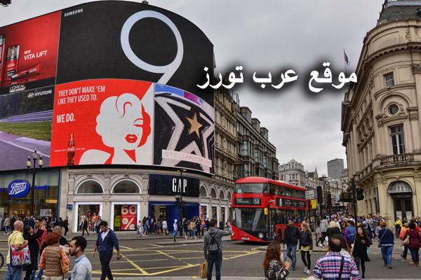 ساحة بيكاديللي القريبة من فندق الريتز لندن