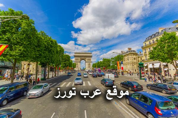 ساحة قوس النصر القريبة من فندق دي سيرس باريس