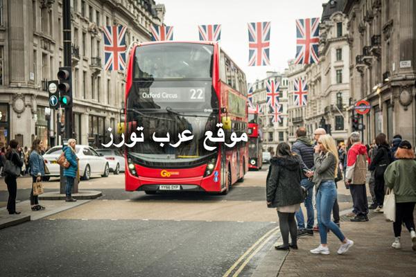 فنادق لندن شارع العرب