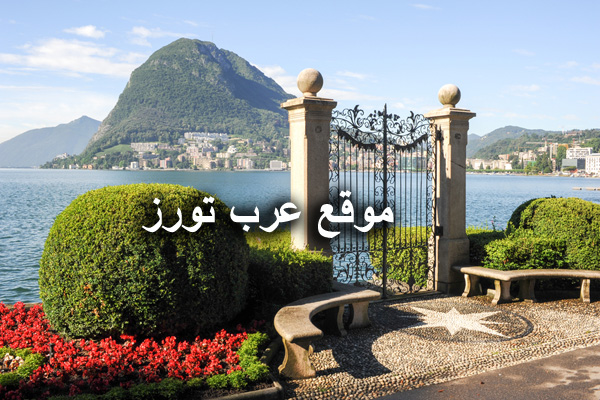 فنادق لوغانو المطلة على البحيرة في سويسرا