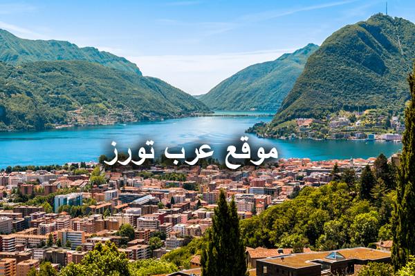 فنادق لوغانو المطلة على البحيرة لشهر العسل
