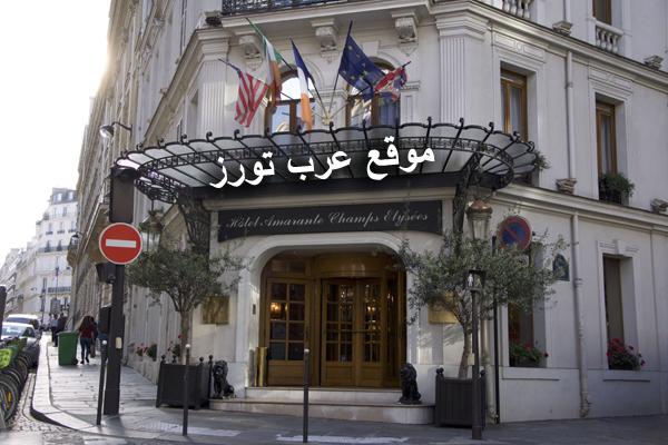 فندق أمارونت شانزليزيه باريس