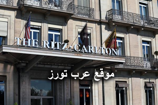 فندق ذا ريتز كارلتون دي لا بييه جنيف