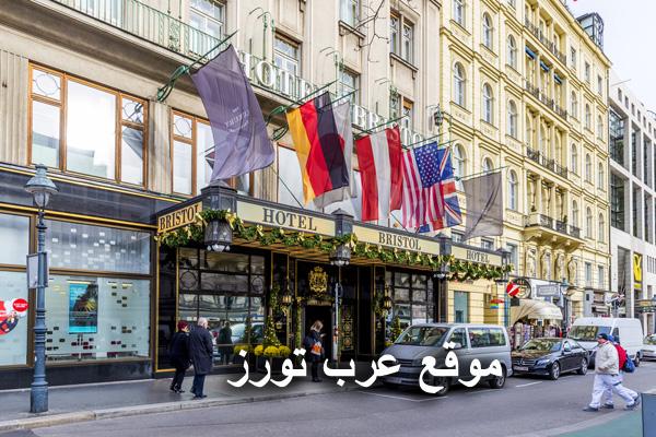فندق بريستول فيينا