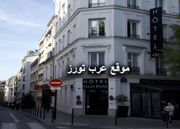 فندق بلازا اتوال باريس
