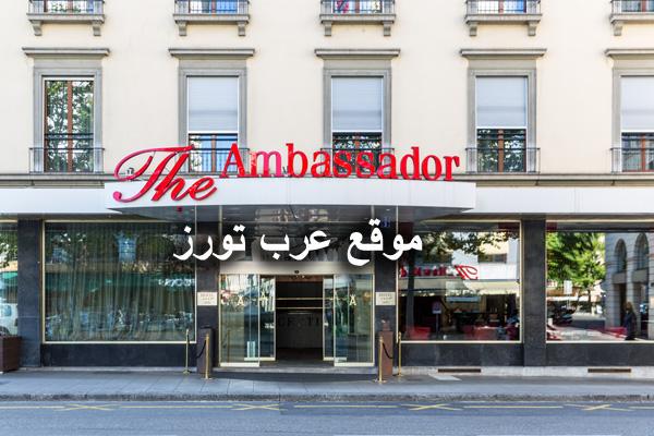 فندق ذا امباسادور جنيف