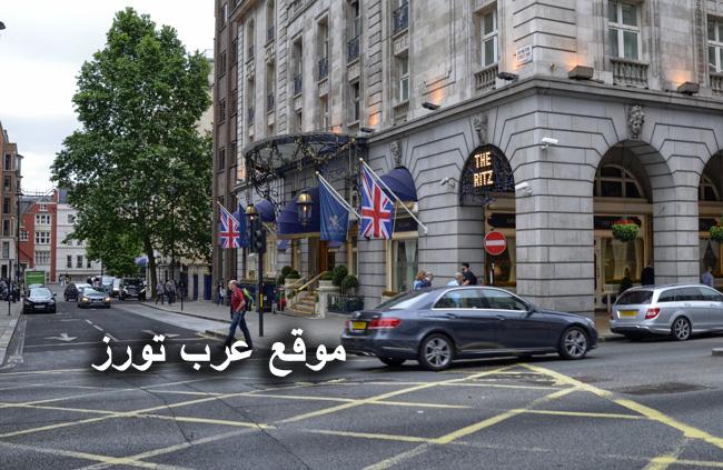 فندق ذا ريتز لندن