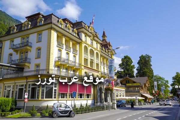 فندق رويال سانت جورجيس انترلاكن سويسرا