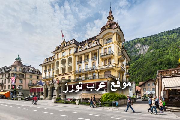 فندق رويال سانت جورجيس انترلاكن