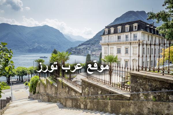 فندق سبلانديد روايال لوغانو سويسرا
