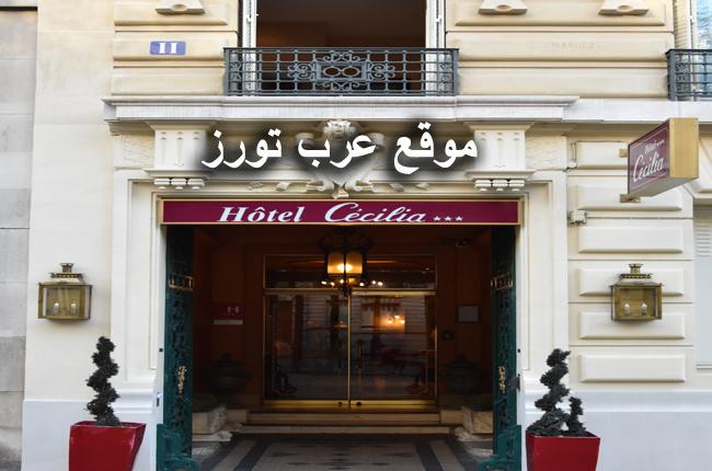 فندق سيسيليا باريس