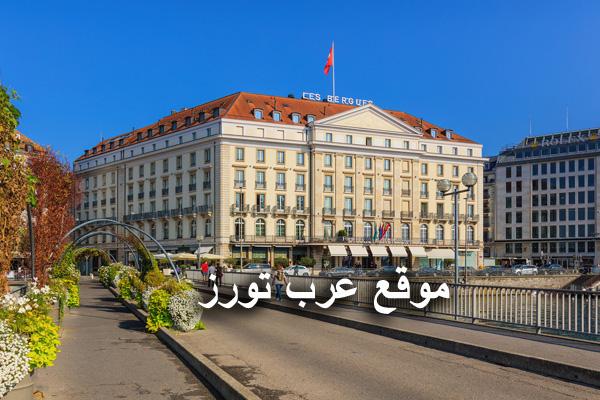فندق فورسيزون جنيف
