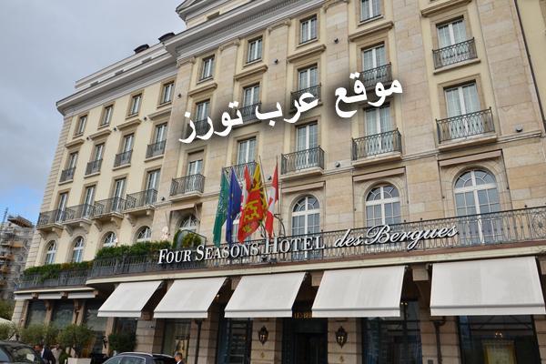 فندق فورسيزونز دي بيرج جنيف