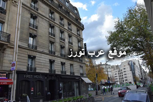 فندق فيرست باريس برج ايفل