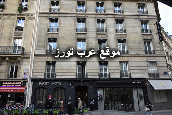 فندق فيرست هوتيل باريس برج ايفل