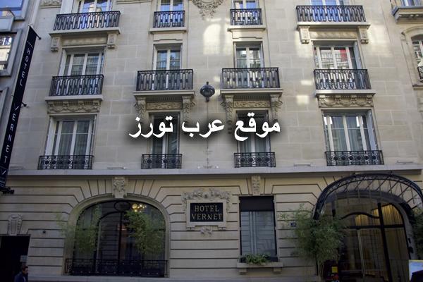 فندق فيرنيه باريس
