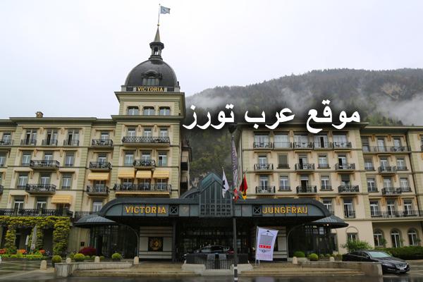 فندق فيكتوريا جراند انترلاكن