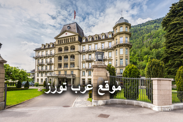 فندق ليندر جراند هوتيل بوريفاج انترلاكن