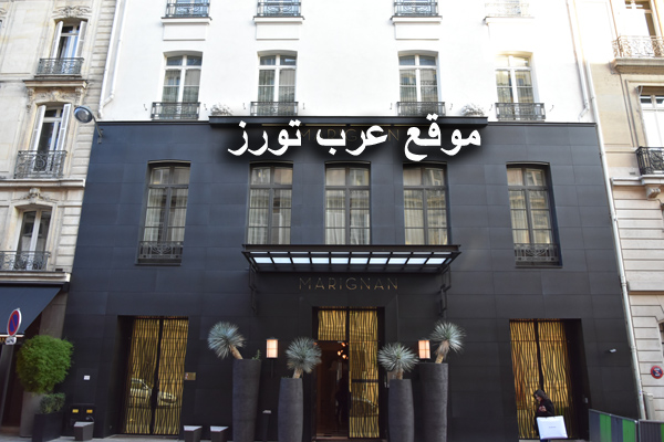 فندق مارينيون باريس الشانزليزيه