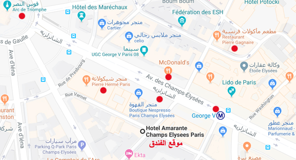 فندق امارونت باريس
