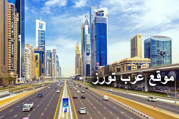 شارع الشيخ زايد في دبي