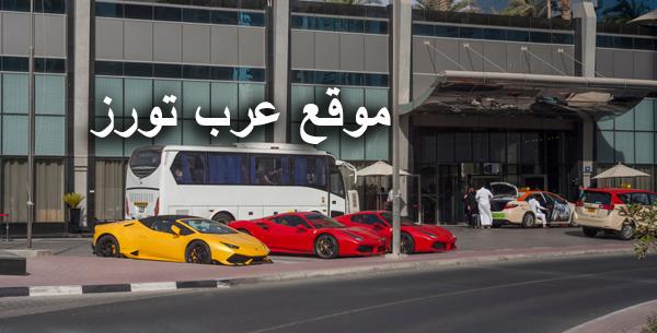 فندق اتانا دبي