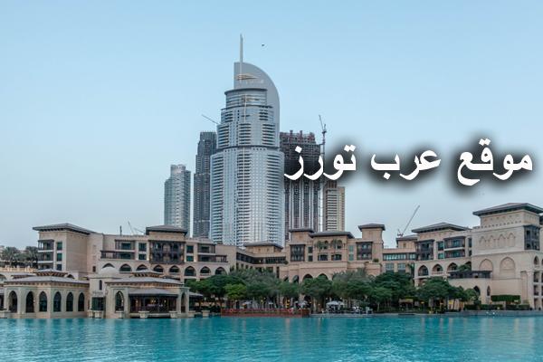 فندق العنوان دبي مول ادريس Address Dubai Mall Hotel - عرب تورز للمسافرون  العرب