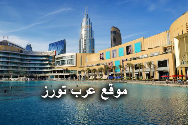 فندق العنوان دبي مول المسافرون العرب
