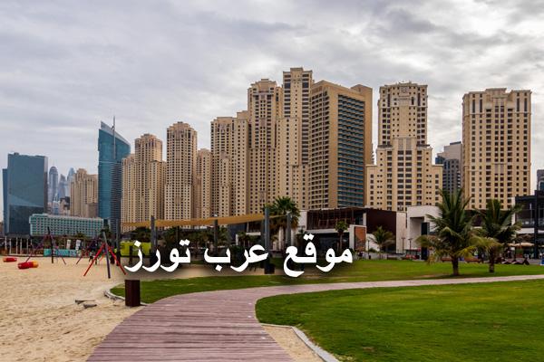 فندق رمادا بلازا جميرا بيتش دبي
