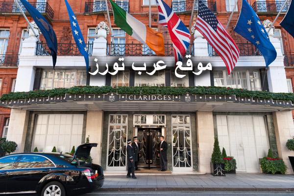 فندق كلاريدج لندن