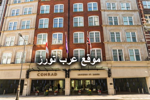 فندق كونراد لندن سانت جيمس