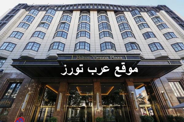 فندق هيلتون فيينا بلازا