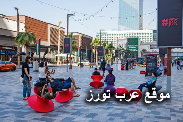 شارع جي بي ار في دبي