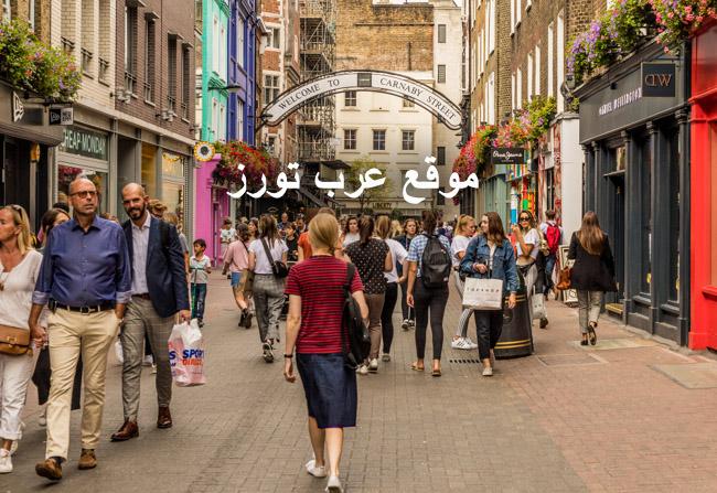 السياحة في لندن شارع كارنابي بجانب شارع اكسفورد