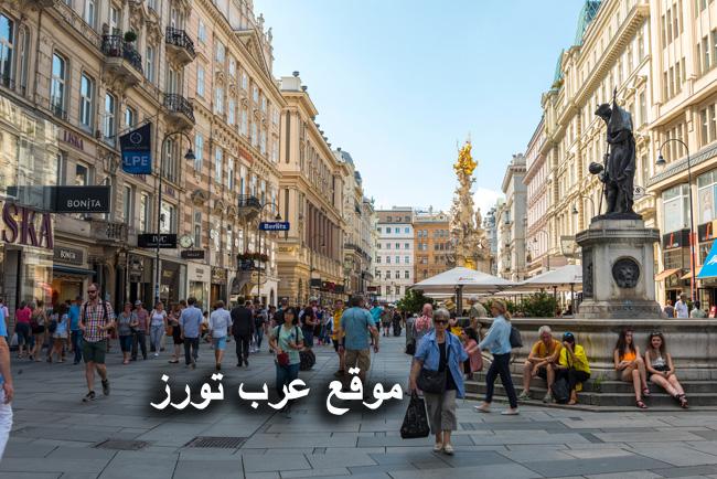 ساحة ستيفانز بلاتز في فيينا المسافرون العرب