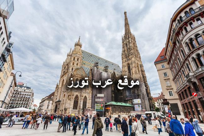 ساحة ستيفانز بلاتز في فيينا