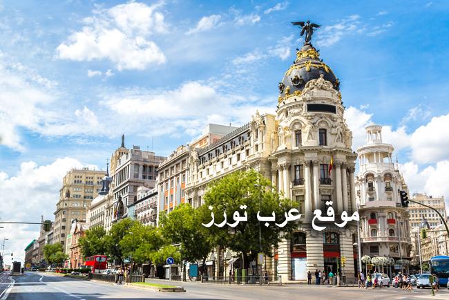 برنامج سياحي في مدريد