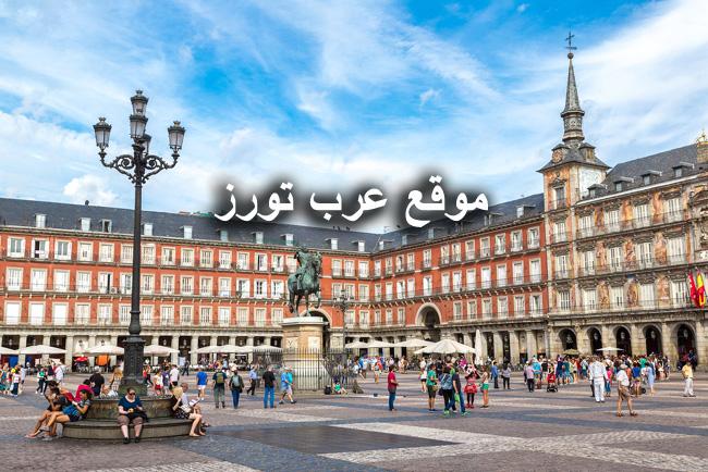 فنادق مدريد القريبة من ساحة بلازا مايور
