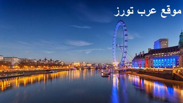 المناطق السياحية في لندن المسافرون العرب